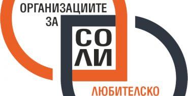 Декларация на СОЛИ 10.03.2021 г.