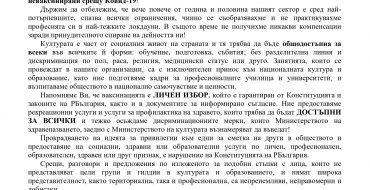 Официална позиция на СОЛИ против сегрегацията на обществото