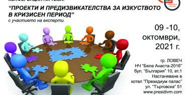 """Конференция на тема: """"Проекти и предизвикателства за изкуството в кризисен период"""""""